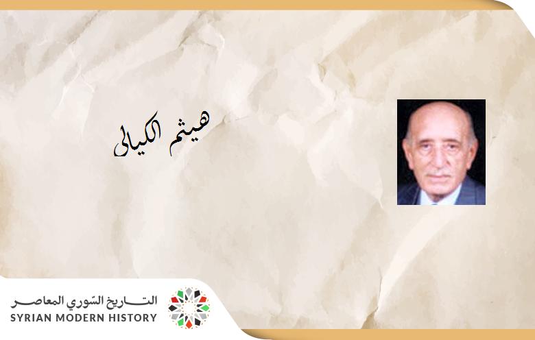 سامرة القواص: من أعلام بلدي.. هيثم الكيلاني