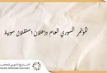 صورة من مذكرات صبحي العمري: إعلان استقلال سورية 1920