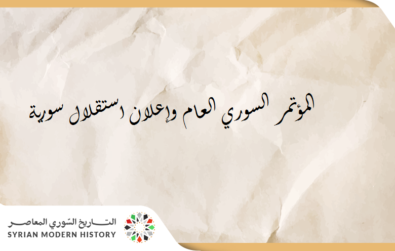 من مذكرات صبحي العمري: إعلان استقلال سورية 1920