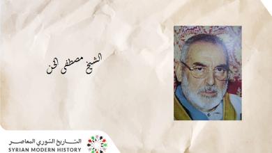 م.حسام دمشقي: من أعلام دمشق ..الشَّيخ مصطفى الخن