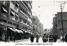 صورة شارع السنجقدار من الغرب بعد حريق عام 1928