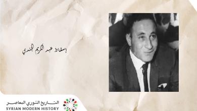 من كتاب الأسد والصراع على الشرق الأوسط .. إسقاط عبد الكريم الجندي