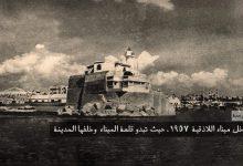 صورة اللاذقية 1957 -مدخل ميناء