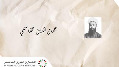 م.حسام دمشقي: من أعلام دمشق .. الشيخ جمال الدين القاسمي