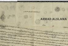 صورة كتاب أهالي المشروحة – قضاء صافيتا إلى الداخلية العثمانية