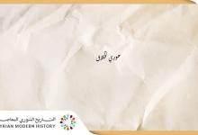 صورة من مذكرات أدهم الجندي: الشيخ حوري الحلاق