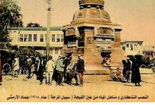 صورة النصب التذكاري في ساحة المرجة ومناهل مياه عين الفيجة  1918