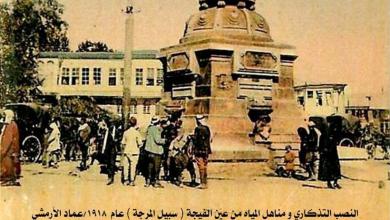 النصب التذكاري في ساحة المرجة ومناهل مياه عين الفيجة  1918