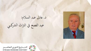 صورة د. عادل عبدالسلام (لاش): عيد الفصح في التراث الشركسي