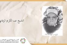 صورة م.حسام دمشقي: من أعلام دمشق .. الشيخ عبد الكريم الرفاعي