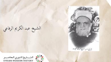 م.حسام دمشقي: من أعلام دمشق .. الشيخ عبد الكريم الرفاعي