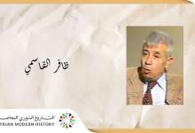 صورة م.حسام دمشقي: من أعلام دمشق .. ظافر القاسمي
