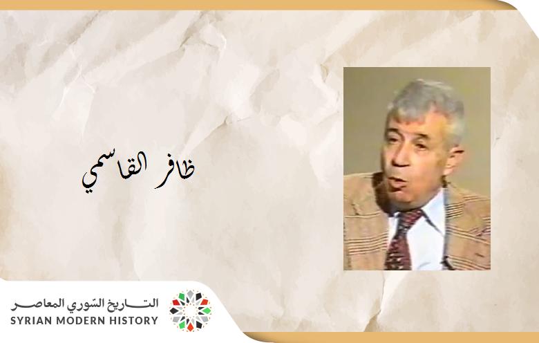 م.حسام دمشقي: من أعلام دمشق .. ظافر القاسمي