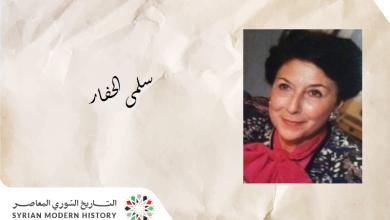م.حسام دمشقي: من أعلام دمشق ..سلمى الحفار