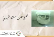 صورة م.حسام دمشقي: من أعلام دمشق ..الشيخ حسن حبنكة