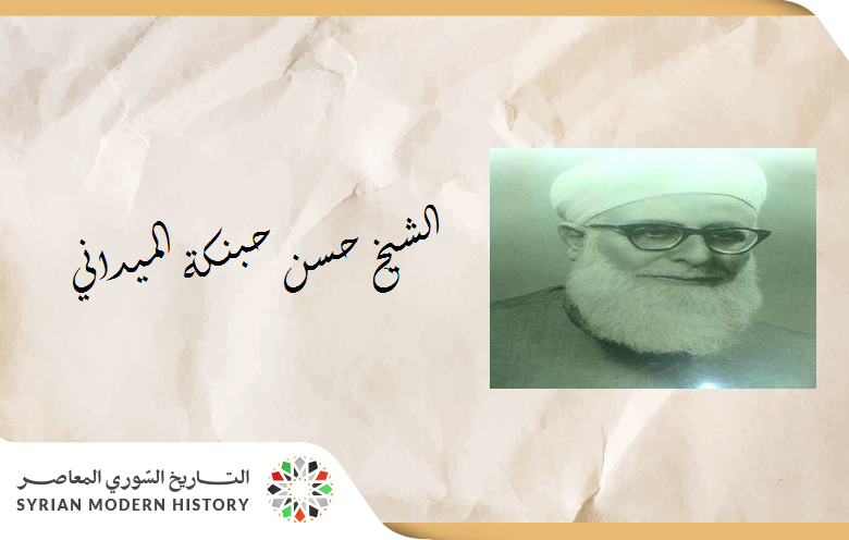 م.حسام دمشقي: من أعلام دمشق ..الشيخ حسن حبنكة