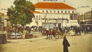 صورة صورة مسرح وسينما زهرة دمشق بساحة المرجة 1913