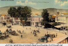 صورة دمشق – سوق علي باشا وسرايا البوسطة والعدلية وتزاحم وسائط النقل منتصف عشرينيات القرن العشرين