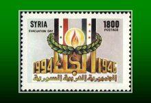 صورة طوابع بريدية بمناسبة عيد الجلاء 17 نيسان 1994