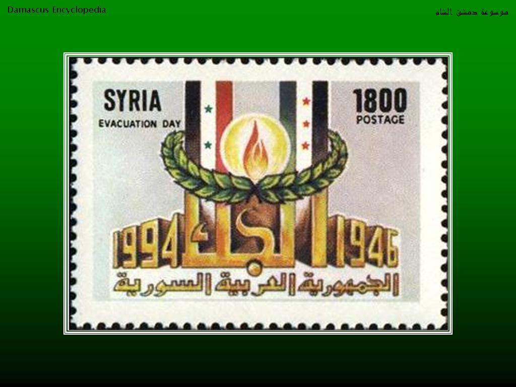 طوابع بريدية بمناسبة عيد الجلاء 17 نيسان 1994
