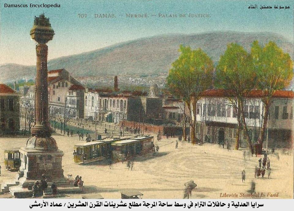 دمشق- حافلات الترامواي  أمام سرايا دار العدلية في ساحة المرجة