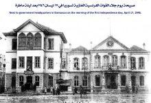 صورة في صبيحة يوم جلاء القوات الفرنسية عن بر الشام في 17 نيسان 1946