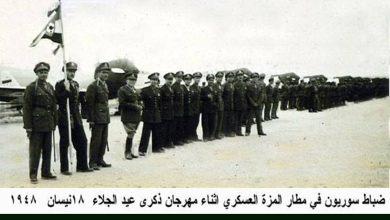 ضباط سوريون في مطار المزة العسكري أثناء مهرجان ذكرى عيد الجلاء 18 نيسان 1948