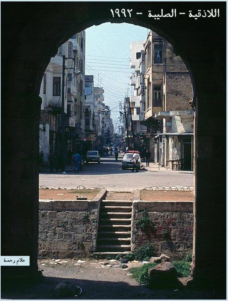 اللاذقية- الصليبة 1992