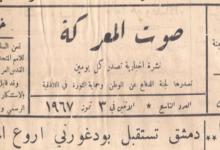 صورة العدد التاسع مع نشرة صوت المعركة  1967م