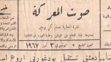 العدد التاسع مع نشرة صوت المعركة  1967م