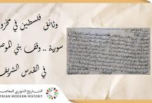 صورة وثائق فلسطين في مخزون سورية خلال العهد العثماني..وقف بني الموصلي في القدس