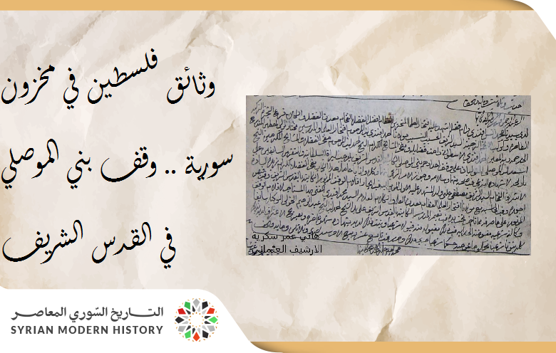 وثائق فلسطين في مخزون سورية خلال العهد العثماني..وقف بني الموصلي في القدس