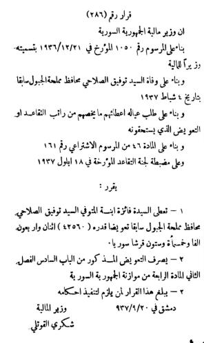 قرار وزير المالية حول محافظ مملحة الجبول 1937