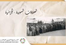 صورة العلاقات السورية – الجزائرية