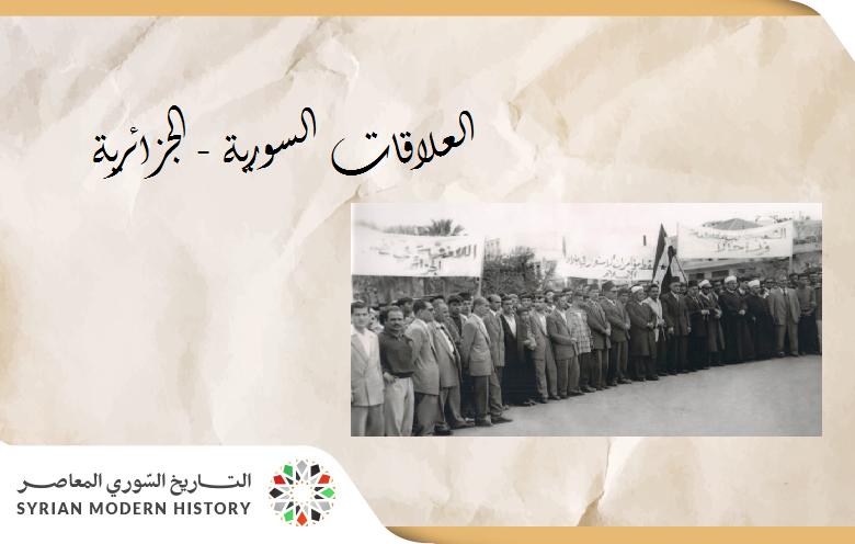 العلاقات السورية - الجزائرية