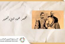 صورة أحمد المفتي: القيصر غليوم الثاني/فيلهلم والتصوير