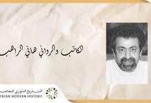 سامرة القواص:  من رجالات وأعلام بلدي .. الكاتب والروائي هاني الراهب