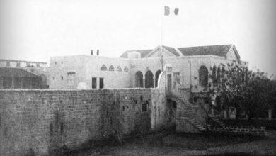 صورة المندوبيَّة الفرنسية في اللاذقية