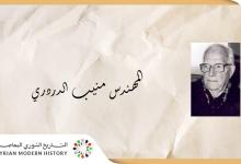 صورة د. عزة علي آقبيق: المهندس منيب الدردري