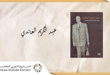 صورة د. عزة علي آقبيق: عبد الكريم العائدي