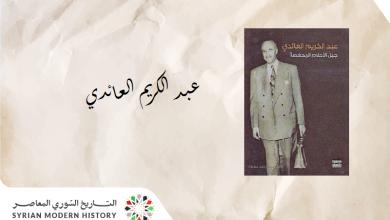 د. عزة علي آقبيق: عبد الكريم العائدي