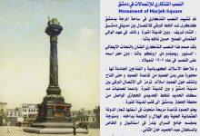 صورة دمشق- النصب التذكاري للإتصالات في ساحة المرجة