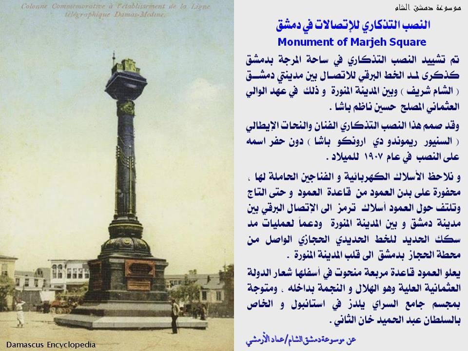 دمشق- النصب التذكاري للإتصالات في ساحة المرجة