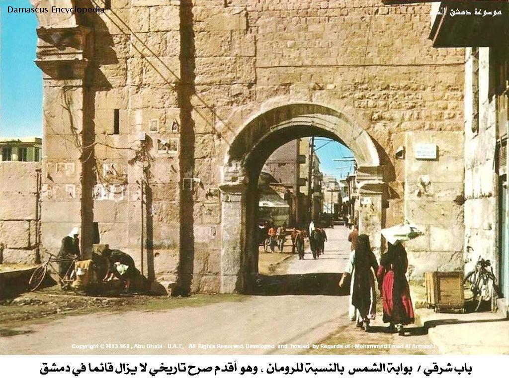 دمشق - باب شرقي في بداية ستينيات القرن العشرين