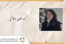 صورة سامرة القواص:  رائدات نسائية من بلدي.. الإعلامية والكاتبة الدكتورة أمل دكاك