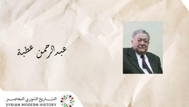 باسل عمر حريري:  الدكتور عبدالرحمن عطبة