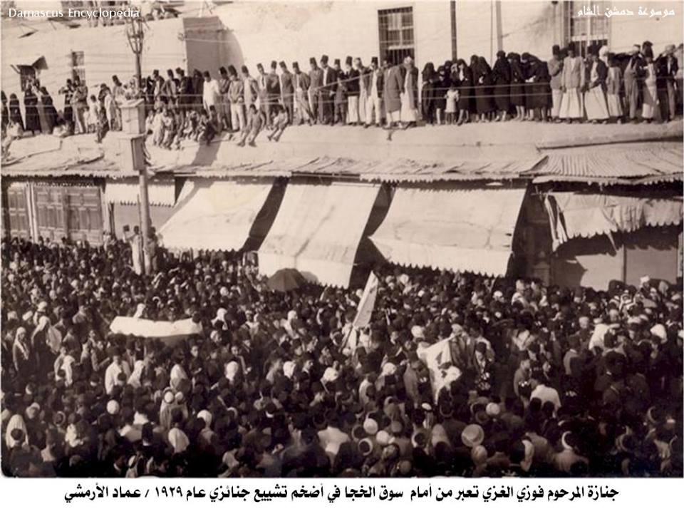 دمشق 1929- جنازة المرحوم فوزي الغزي تعبر من أمام سوق الخجا