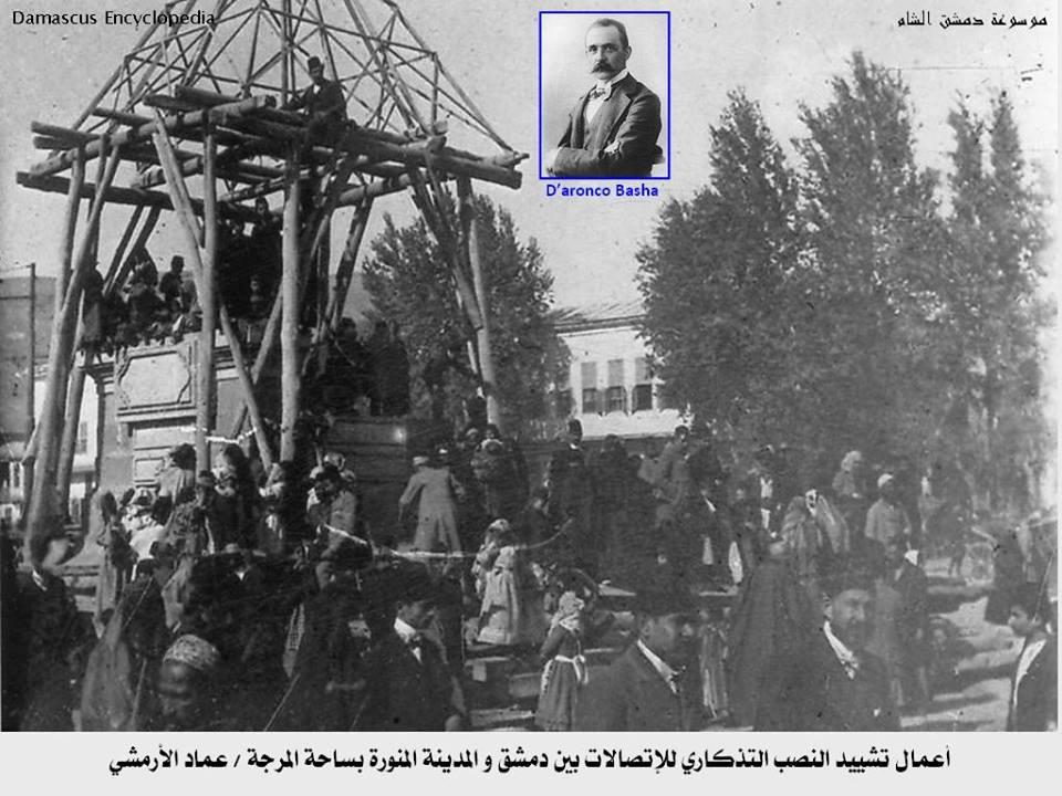 دمشق 1907- أعمال تشييد النصب التذكاري للإتصالات بين دمشق والمدينة المنورة