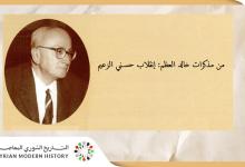 صورة من مذكرات خالد العظم: إنقلاب حسني الزعيم