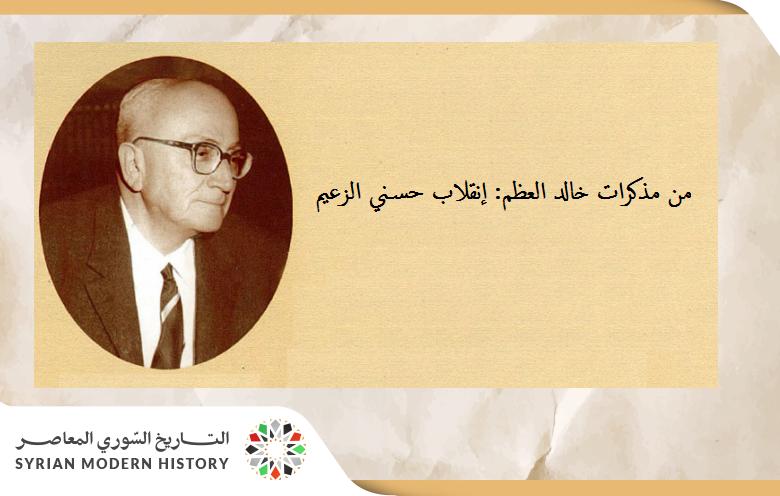 من مذكرات خالد العظم: إنقلاب حسني الزعيم